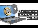 Защити свои персональные данные ЭЛЕКТРОННЫЙ КОНЦЛАГЕРЬ ОТ ПРИВАТИЗАЦИИ ДО ЧИПОВ 2 часть