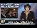 Мария Лондон - Не пойму, как Путин и его свора спит по ночам / Кстати о погоде