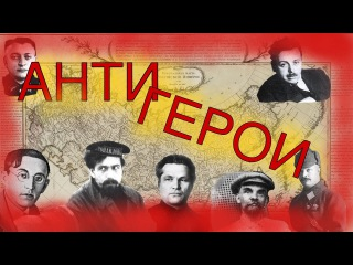 УЛИЦЫ УБИЙЦ - АНТИГЕРОИ №1