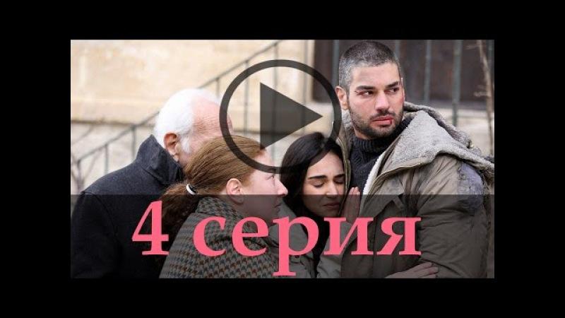 ПАСТУШЬЯ ЗВЕЗДА ВЕНЕРА 4 серия сериал на русском языке дата выхода серии обзор