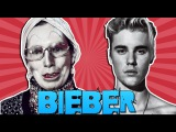 Justin Bieber - What do you mean (Реакция Мадам Ирмы)