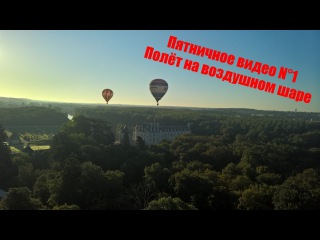 Полет на воздушном шаре над замком Шенонсо, Долина Луары. (Пятничное видео 1)