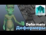 Уроки autodesk Maya Деформеры часть-2 Deformers/webinar/курсы анимации