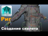 Уроки autodesk maya/Создание скелета/Риггинг, Rig/webinar/профессиональные Уроки maya/часть_2