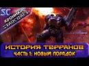 Хроники StarCraft История Терранов Часть 1 Новый порядок