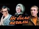 НЕ БЫЛО ПЕЧАЛИ мелодрама СССР 1982 год широкий формат