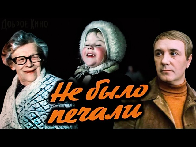 НЕ БЫЛО ПЕЧАЛИ (мелодрама) СССР-1982 год (широкий формат)