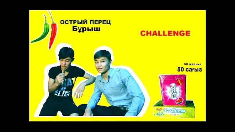 CHALLENGE БҰРЫШ 50 САҒЫЗ ( перец 50 жвачка) - USYA TV . production