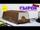 Гигантский Творожный сырок ванильно-шоколадный с вареной сгущенкой
