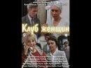 Замечательная мелодрама для тех, кому за Клуб Женщин / 1987