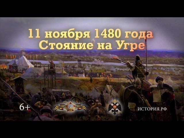 Стояние на Угре. 11 ноября 1480 года