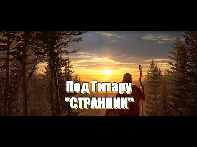 ★★★ Дворовый Шансон ★★★ Под Гитару ★★★ С Т Р А Н Н И К ★★★