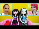 Видео для девочек МонстерХай: игры МАКИЯЖ с приложением MakeUp! Обзор от Лучшаяпод