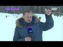 Телеканал 360 о Турнире РыбаLOVE Ледниковый период-2 Клуб Клевое место и ВПР