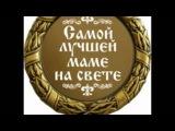 Жалейте матерей Гелена Великанова