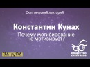 Константин Кунах Почему мотивирование не мотивирует Скептический лекторий