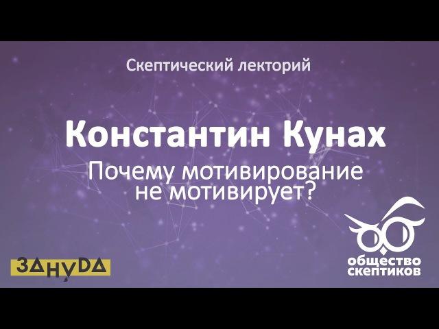 Константин Кунах - Почему мотивирование не мотивирует? (Скептический лекторий)
