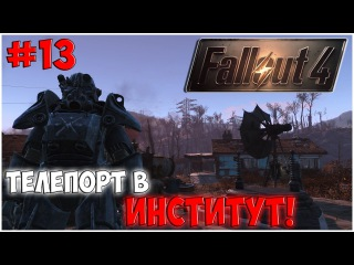 Телепорт в Институт! | Fallout 4 Серия #13 | Прохождение с AlexNorth