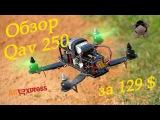 Qav 250 Quadcopter Гоночний квадрокоптер с Aliexpress ОБЗОР