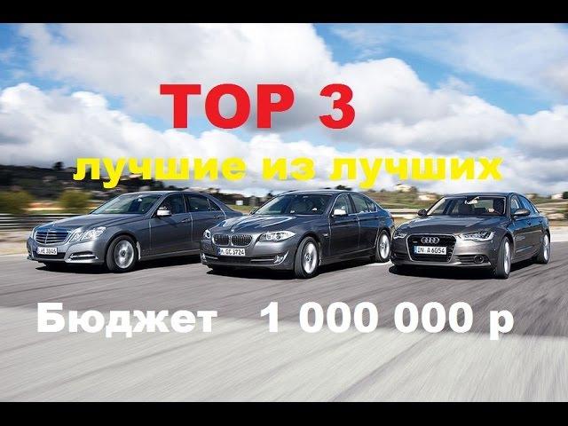 ТОР 3 ЛУЧШИХ НЕМЕЦКИХ СЕДАНОВ Е-КЛАССА!