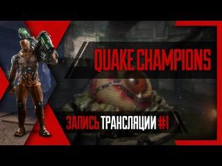 PHombie против Quake Champions! Запись 1!