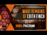 PHombie против What Remains of Edith Finch! Запись стрима!
