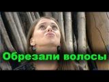 Дом 2 Свежие Новости 29 января 29.01.2017 Эфир (3.02.2017)