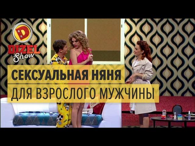 Сексуальная няня для взрослого мужчины Дизель Шоу выпуск 29 19 05 17 Юмор ICTV