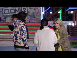 Дом-2: Жесть перед уходом Таты и Валеры из сериала Дом-2. Город любви смотреть бесп...