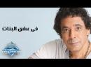 Mohamed Mounir - Fi Ishk El Banat | محمد منير - فى عشق البنات