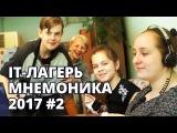 IT-Лагерь Мнемоника 2017 #2. Защита 3Д-проектов. Мастер-класс по съемке видео.