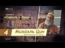 Израиль и Лица в гостях у Михаэля Цина. Часть 4