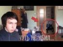 ВЫЗОВ ДУХОВ - СМАЙЛ ДОГ / ЧУТЬ НЕ УБИЛ / ОН УКУСИЛ (Smile - dog) 18