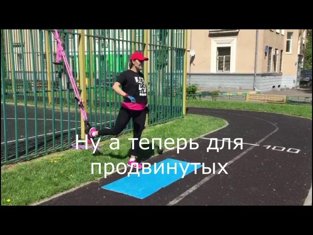 Московский дворик. Зарядка с петлями TRX и фрагменты тренировки.