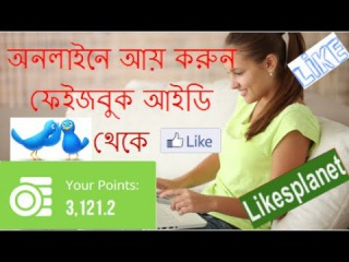 how to make money from likesplanet Fastest way with imacros