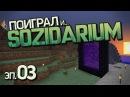 Sozidarium эп №3 Перед адом не надышишься ванильный Minecraft сервер 1 11 2