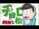 Osomatsu-san: But can they sing?