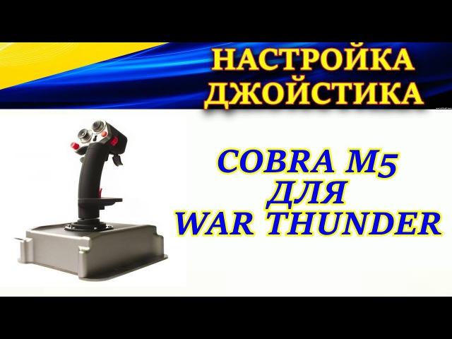 Настройка джойстика Cobra M5 (Кобра М5) для War Thunder. Кривые и угол обзора (FOV).