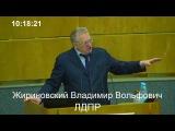 ЖИРИНОВСКИЙ об УбийствЕ ВороненковА, Евровидение, склады 24.03.2017 видео