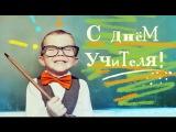С днем Учителя!!!  2016г