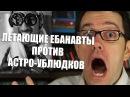 AVGN представляет - ЛЕТАЮЩИЕ ЕБАНАВТЫ против АСТРО-УБЛЮДКОВ ТРЕЙЛЕР