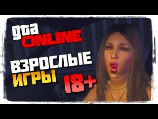GTA 5 ONLINE ВЗРОСЛЫЕ ИГРЫ 18 ► ГТА 5 Онлайн ВЗРОСЛЫЕ ИГРЫ 18
