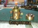 стимпанк спиртовка (steampunk alcohol lamp)