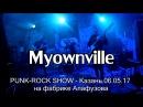 Myownville PUNK ROCK SHOW Казань 06 05 17 на фабрике Алафузова