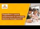 Подробнее о школе скорочтения по методике Шамиля Ахмадуллина