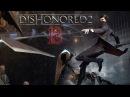 Прохождение Dishonored 2 (Emily) 18 - Паоло или Бирн? Убить всех!