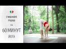 Гибкое тело за 60 минут Йога для начинающих и продвинутых
