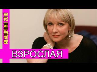 ОТЛИЧНЫЙ ФИЛЬМ! НОВИНКА 2016 - Взрослая Русские мелодрамы 2016, Русские фильмы 2016