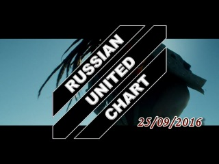 RUSSIAN UNITED CHART (September 25, 2016) [TOP 40 Hot Russia Songs]