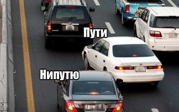 Отношения на дороге